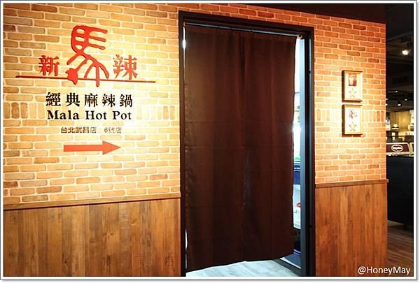 西門新馬辣 (2).JPG