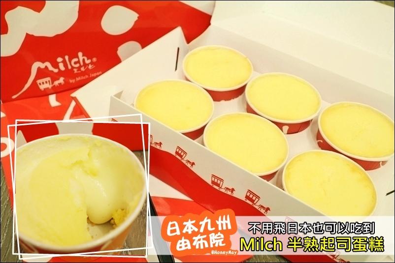 20181018 台北Milch半熟起司蛋糕.JPG