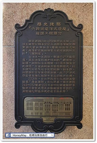 IMG_1742大稻埕玩美世界.JPG