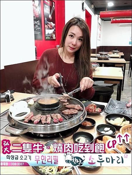20181101 弘大二隻牛燒肉吃到飽.jpg