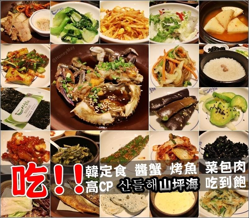 20181030 山坪海韓定食3.jpg