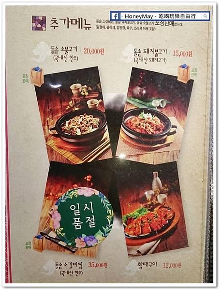DSC_1657山坪海韓定食吃到飽.JPG