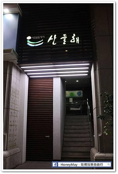 IMG_8665山坪海韓定食吃到飽.JPG