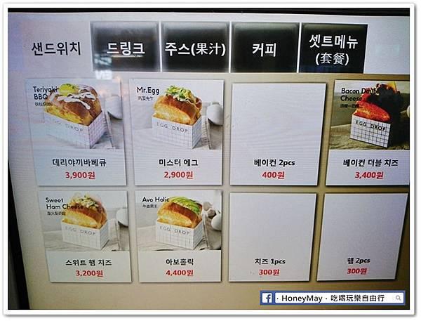 DSC_1697韓國EGG DROP.JPG