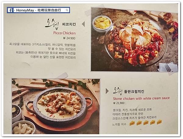 DSC_1808弘大美食起司奶油雞.JPG