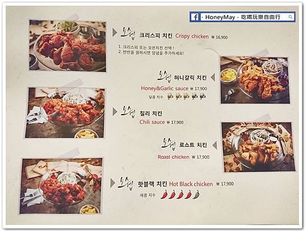 DSC_1809弘大美食起司奶油雞.JPG