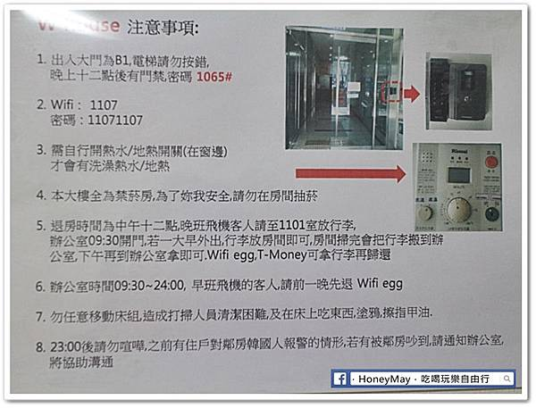 IMG_5836新村W house.JPG