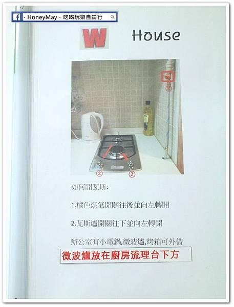 IMG_5873新村W house.JPG