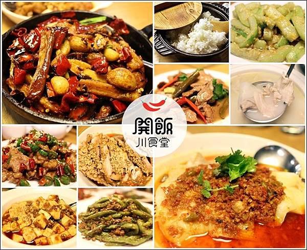 20160224 開飯川食堂.jpg