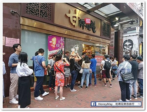 DSC_1401甘牌燒鵝米其林香港.JPG