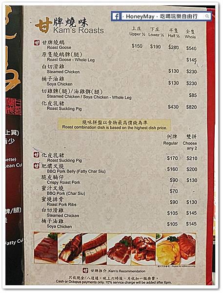 DSC_1405甘牌燒鵝米其林香港.JPG