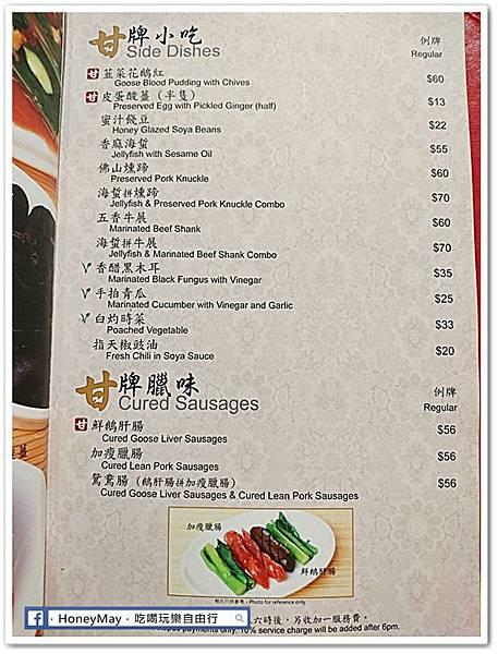 DSC_1408甘牌燒鵝米其林香港.JPG