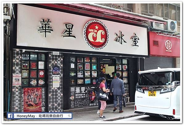 IMG_8031華星冰室.JPG