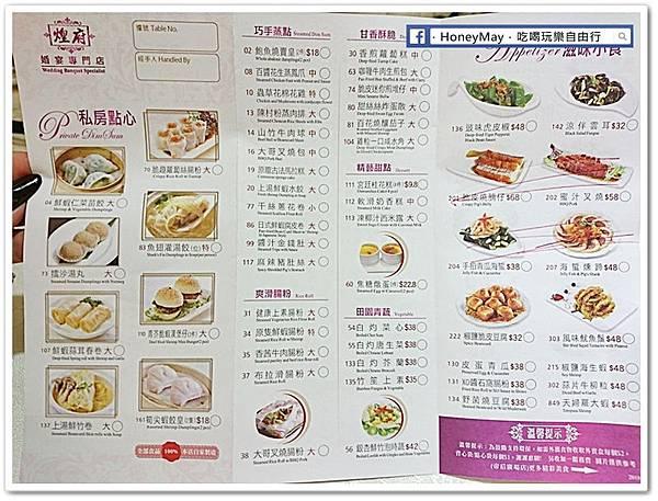DSC_1457香港煌府港飲.JPG