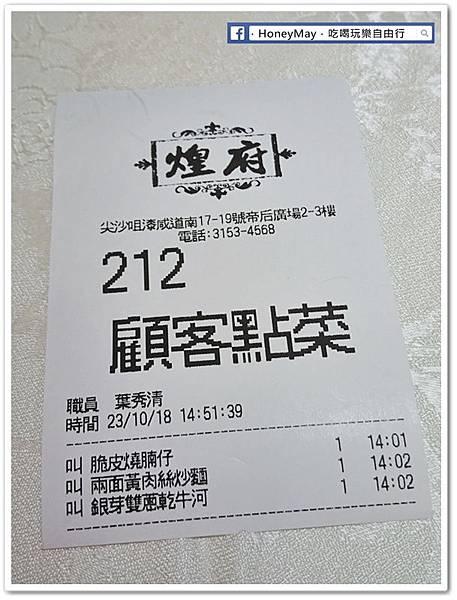 DSC_1458香港煌府港飲.JPG