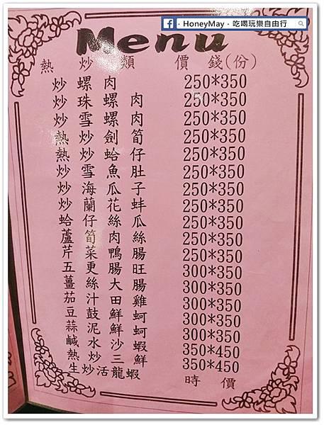 DSC_0301大風車海鮮婚宴.JPG