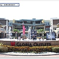 IMG_7963華泰名品城outlets.JPG
