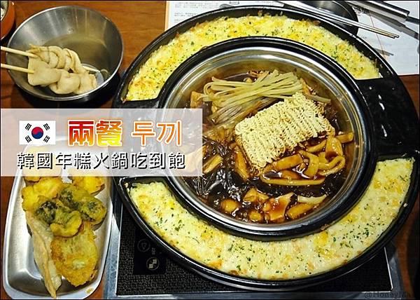 20180329-20190420兩餐韓式年糕火鍋吃到飽-1.jpg