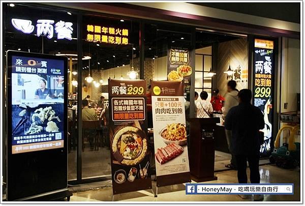 IMG_7883兩餐蘆洲店.JPG