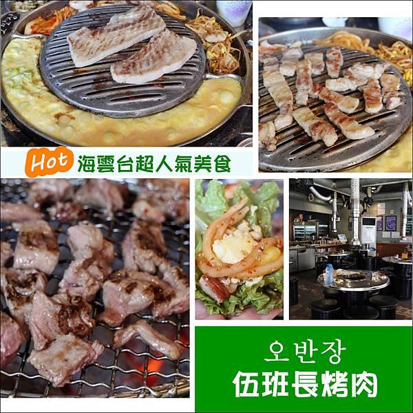 20190522 伍班長烤肉.jpg