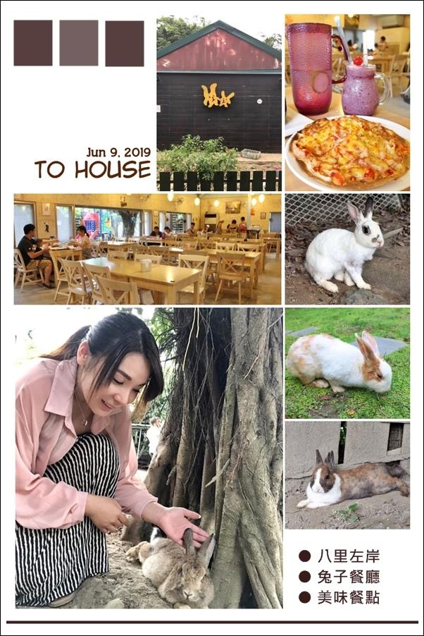 20190609 To House兔子餐廳.jpg