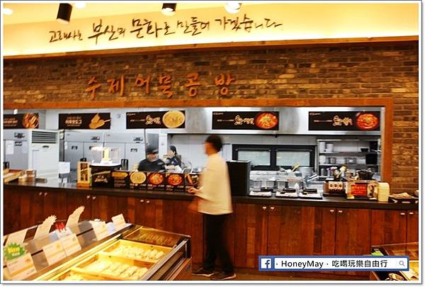 IMG_8132釜山古來思魚餅.JPG
