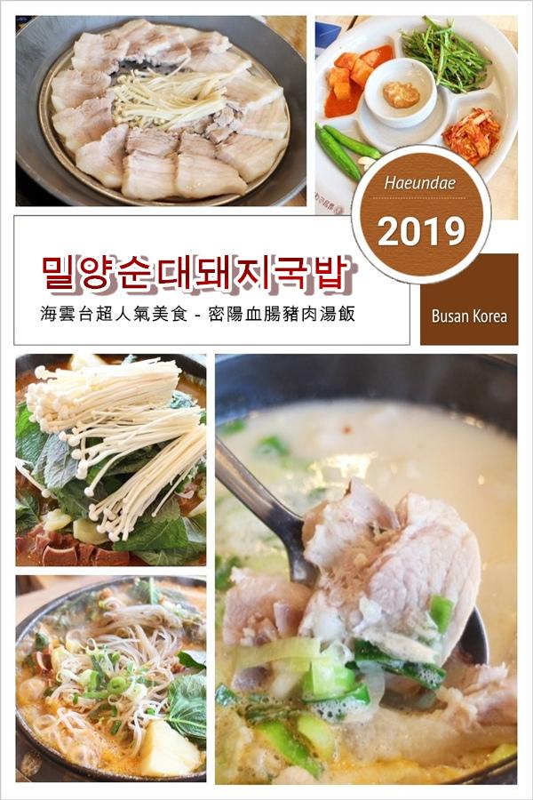 20190523 釜山密陽血腸豬肉湯飯.jpg