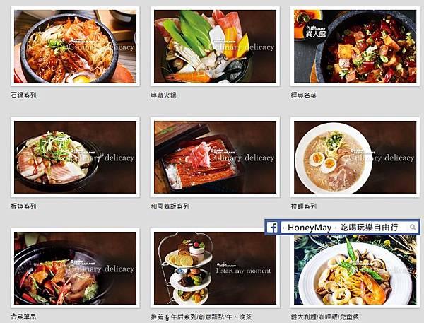 20190615 蘆洲異人館menu2