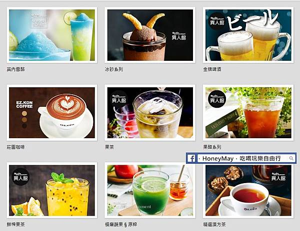 20190615 蘆洲異人館menu1