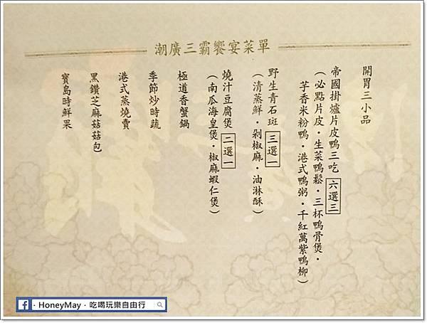 DSC_0860華國飯店烤鴨三吃.JPG