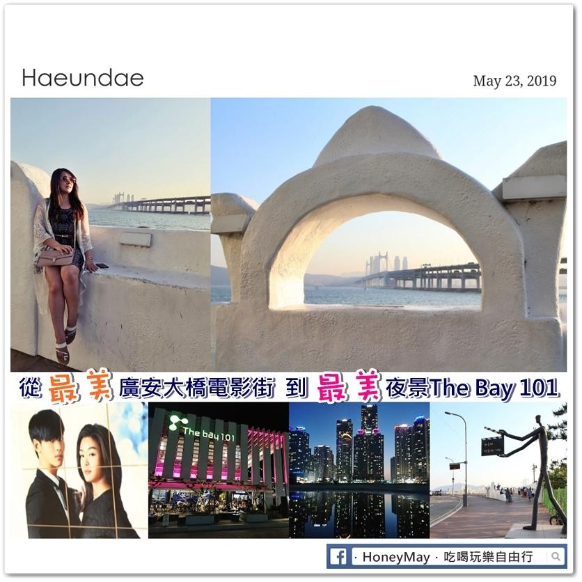 20190523 釜山電影大道+The bay101.jpg