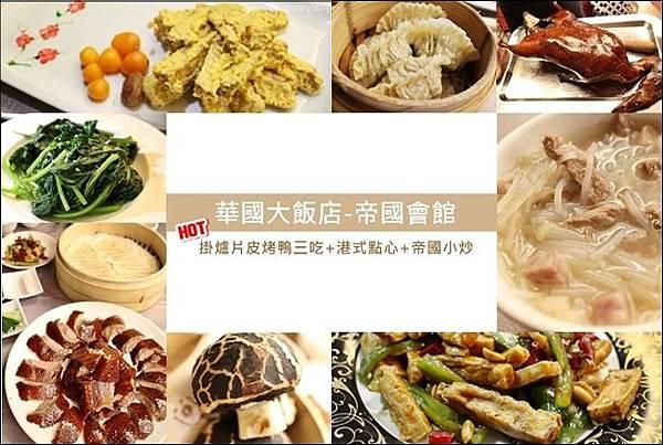 20190615 華國烤鴨三吃-2