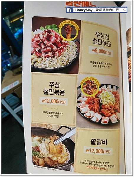 DSC_1042釜山美食白鐵板辣炒雞.JPG