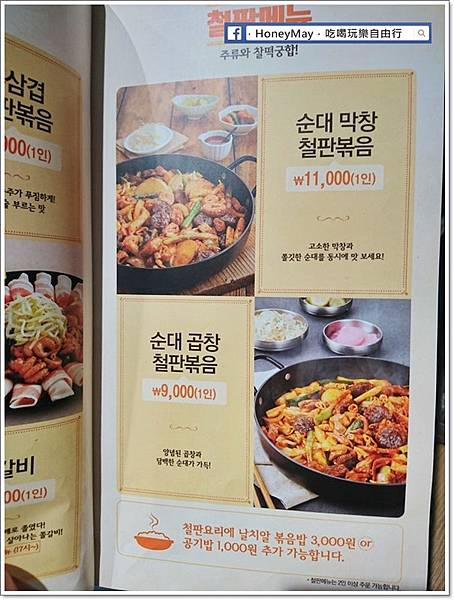 DSC_1043釜山美食白鐵板辣炒雞.JPG