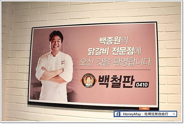 IMG_8355釜山美食白鐵板辣炒雞.JPG