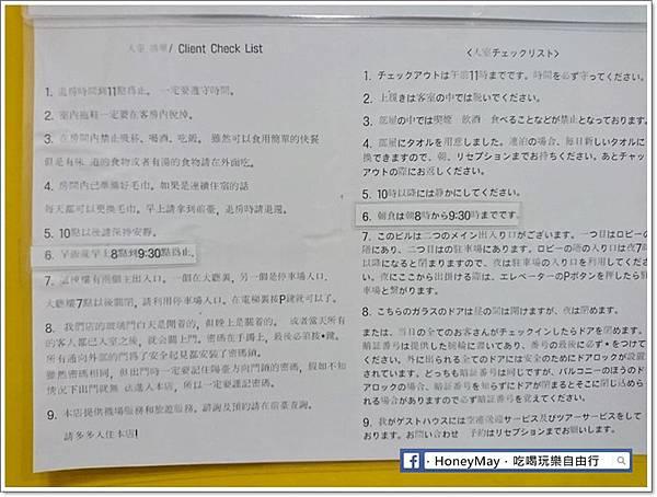 DSC_1287釜山民宿推薦24 guest house.JPG