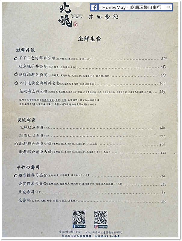 DSC_0931北魂丼和食處.JPG