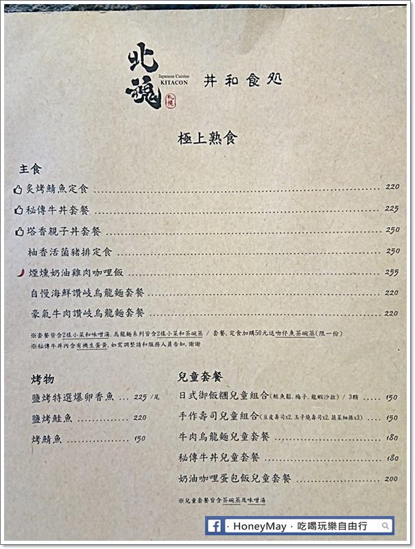 DSC_0933北魂丼和食處.JPG