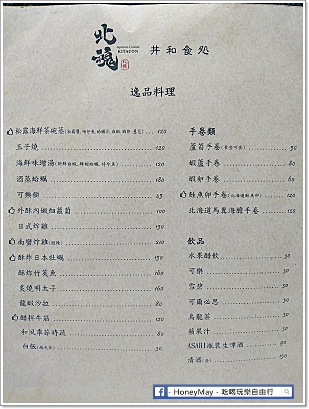 DSC_0935北魂丼和食處.JPG