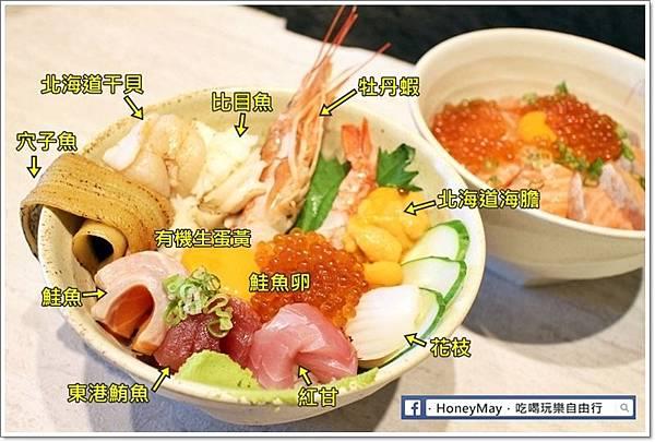 IMG_8893北魂丼和食處