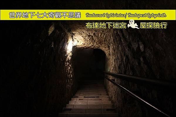 20181113 布達地下迷宮.JPG