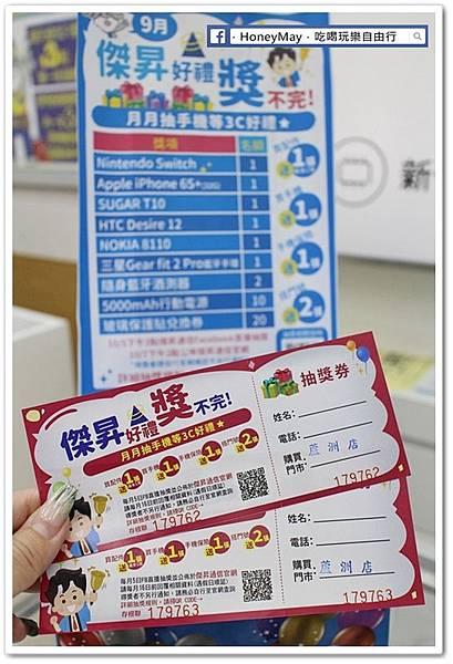 IMG_9325傑昇通訊.JPG