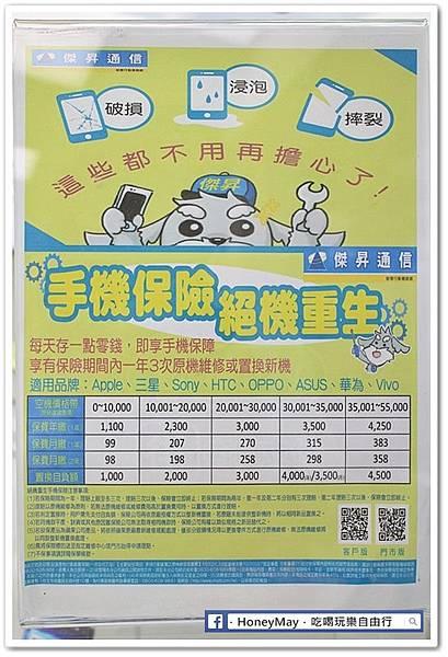 IMG_9332傑昇通訊.JPG