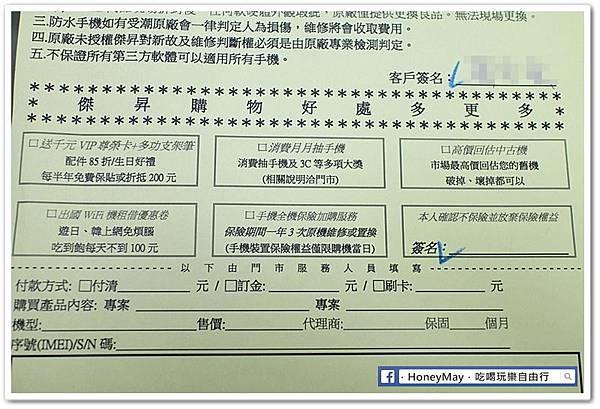 IMG_9348傑昇通訊.JPG