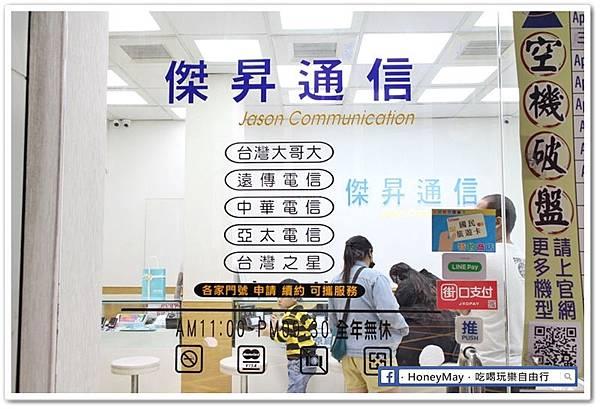 IMG_9363傑昇通訊.JPG