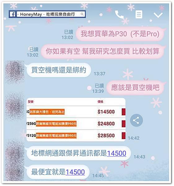 手機比價傑昇通訊.jpg
