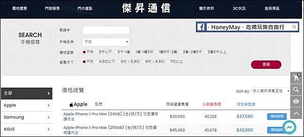 傑昇通訊-price