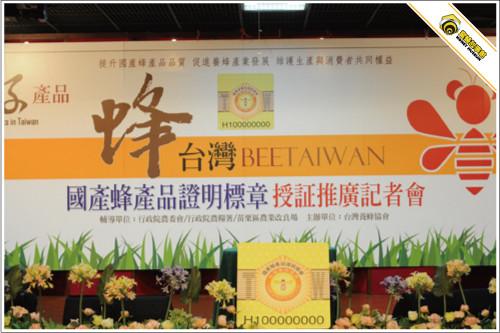 2010年台灣養蜂協會國產蜂產品驗證證書。