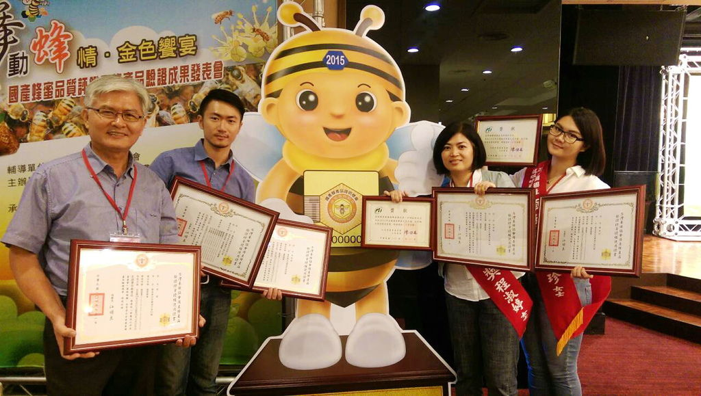 2015全國國產龍眼蜂蜜頒獎典禮