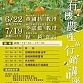 蜜蜂講座海報 (縮圖).jpg